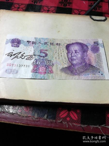 《刘文西鉴名币》