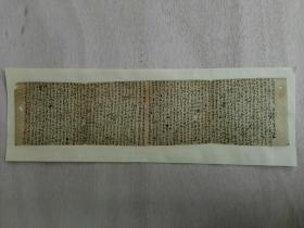 【海光崇古】之  科举考试夹带小抄书法
