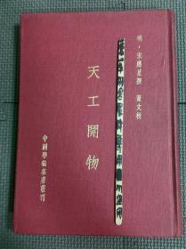 天工开物(精装本)中国学术名著丛刊
