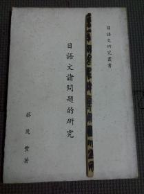 日语文诸问题的研究 蔡茂丰
