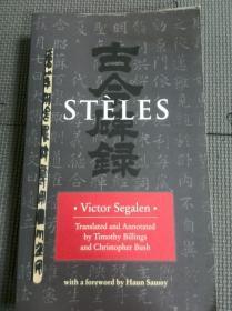 《古今碑录》维克多.谢阁兰Victor Segalen 英文原版