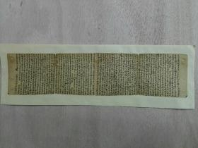 【海光崇古】之  科举考试夹带小抄(二)