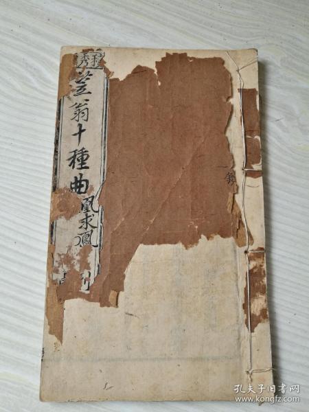 笠翁十种曲,凤求凰传奇卷下之上下卷全,利集和贞集