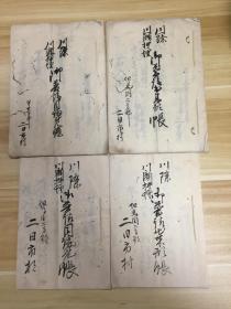 天明八年(1788年)日本御役所(政府机构)《古文书帐目》四份