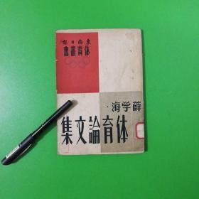 体育论文集(东南日报体育丛书)