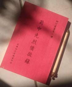 蜀中先烈备征录(四川丛书第三种)