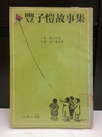 《丰子恺故事集》丰子恺绘 山边社 馆藏书