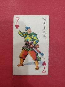 独火星孔亮-----老小扑克散片