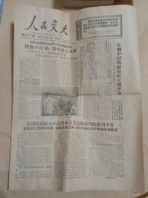 Cultural Revolution Tabloid People's Jiaotong University (31st issue, April 4, 1967)