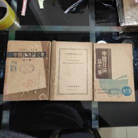 民国版《中国经济论文集》一、二、三集合售。