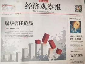 经济观察报最近期出版四期