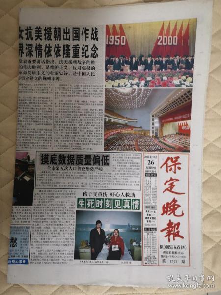 :2001年7月1日《中国青年报》(24版七一纪念特刊NO  05258)