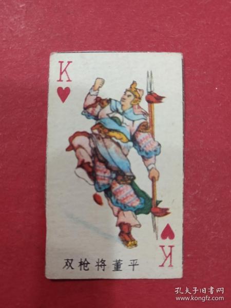 双枪将董平-----老小扑克散片