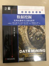 Data Mining: Practical Machine Learning Tools and Techniques, Fourth edition数据挖掘:实用机器学习工具与技术(英文版·第4版)