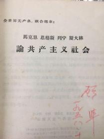 Qw.          中国当代学者,思想家,经济学家,会计学家,历史学家。 :顾准:批校本<<论共产主义社会>>