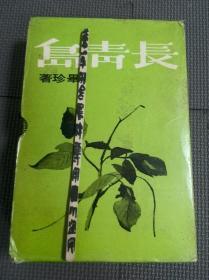长青岛 上下册附书盒 毕珍作品