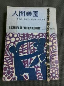 刘以鬯译作:《人间乐园》(乔也斯 卡洛儿 奥茨著)今日世界出版社1974年第一版第一次印刷