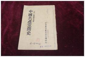 1949年6月初版/苏北区党委宣传部印==中国共产党简史
