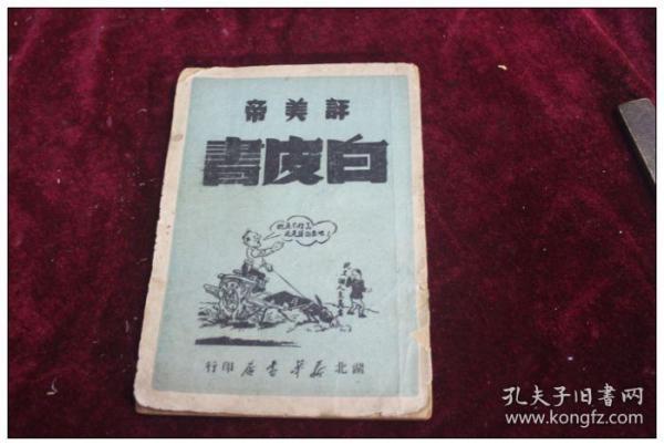 1949年9月版/袁英华先生藏书印==评美帝白皮书
