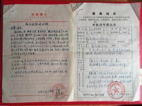 1970年应征青年入登记表,