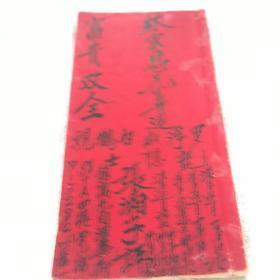 民国手抄本巜详批流年书》