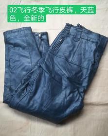 02冬季飞行天蓝色皮裤一件,全新的,品相如图所示