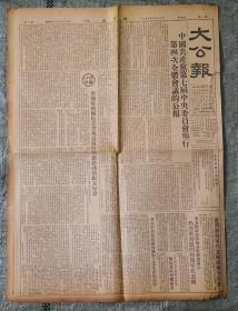 天津大公报 1954年2月18日 4版全 老报纸收藏