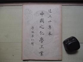 1941年学林社16开:近三十年来中国之化学工业