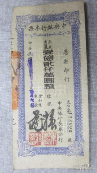 中央银行本票中央银行长春分行东北流通券一亿二千万民国37年