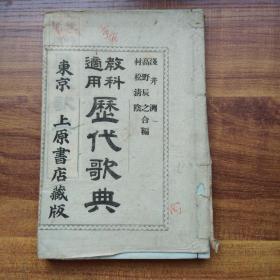 孔网唯一    和刻本  《历代歌典》一册全   东京上原书店藏版     多处批注   介绍和歌变迁  歌集之部及历代歌典作者  明治34年(1901年)发行  品佳