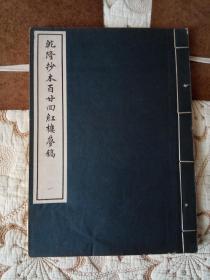 乾隆抄本百廿回红楼梦稿(中华书局1963年1函12册  私藏自然旧  特制樟木盒)
