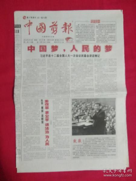 中国剪报 2013年3月19日第31期(总第2781期)4开8版 中国梦,人民的梦