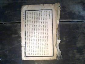 民国   [[太极剑图说]]   一册