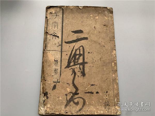 元文五年字帖和刻真书《千字文》下册,濑美卿刻,书法优美,如仿拓本。