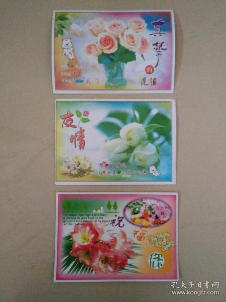 花卉贺卡(三张)合售