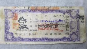 中央银行本票中央银行长春分行东北流通券五百万改四百伍拾万民国37年
