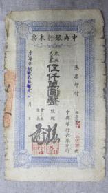 中央银行本票中央银行长春分行东北流通券五千万元民国37年