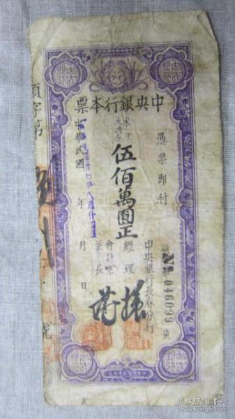 中央银行本票中央银行长春分行东北流通券五百万元民国37年