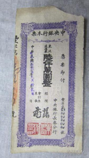 中央银行本票中央银行长春分行东北流通券六千万元民国37年