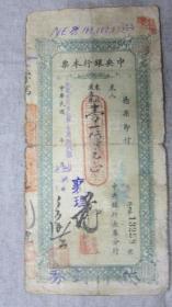 中央银行本票中央银行长春分行东北流通券一亿元手写民国37年
