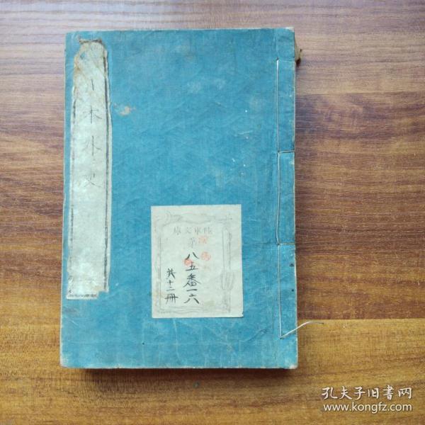 和刻本     《 日本外史》第一册      日本著名汉文史书