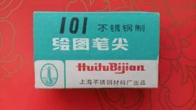 上海灯塔牌101不锈钢制绘图笔尖(87个)