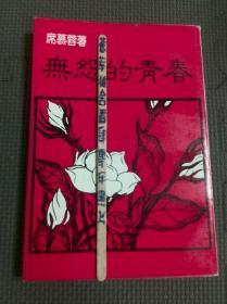 席慕蓉诗集:《无怨的青春》大地出版社1983年初版