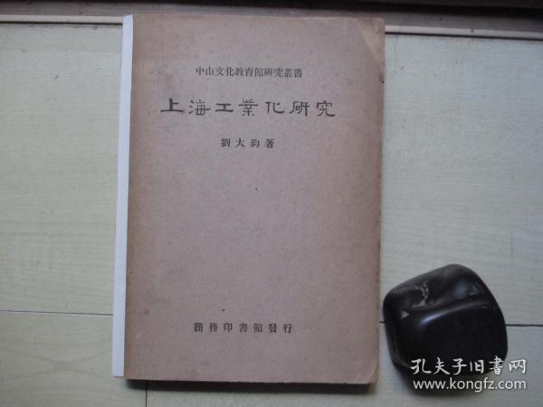 1940年商务印书馆32开:上海工业化研究