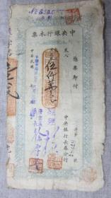 中央银行本票中央银行长春分行东北流通券五千万元手写民国37年