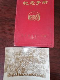 长春市五七干校!好品相纪念册和老照片!红色题材收藏佳品!老照片!日记本笔记本!集体合影留念!一套的东西不好找