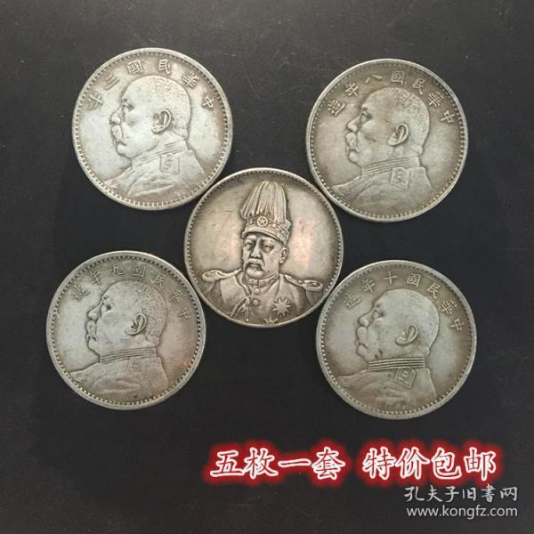 民国银元收藏袁大头银元民国三年银元五枚一套直径39毫米特价包邮