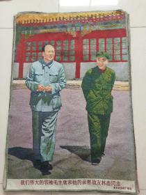 毛主席与亲密战友林彪同志的合影丝绣收藏品宣传图书房客厅挂图