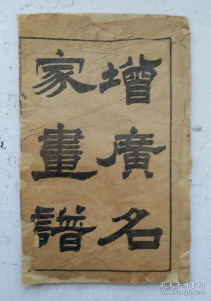 清代木刻《增广名家画谱》(芥子园画传)卷四。古典仕女画谱。精品!《芥子园画传》(芥子园画谱)是清朝康熙年间的一部著名画谱,由清代王槩等辑摹。此书详细介绍了中国画中山水画、梅兰竹菊画以及花鸟虫草绘画的各种技法,其名由来为李渔在南京的别墅芥子园。