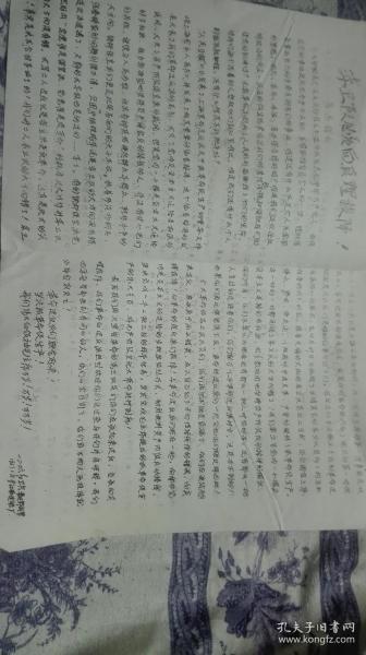 1967,1.11江南造船厂一二,二六红卫兵鲁迅野战军最高指示<赤卫队必须向真理投降!>八开油印小报